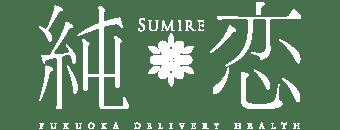 福岡 博多 風俗 デリバリーヘルス 純恋  - すみれ-