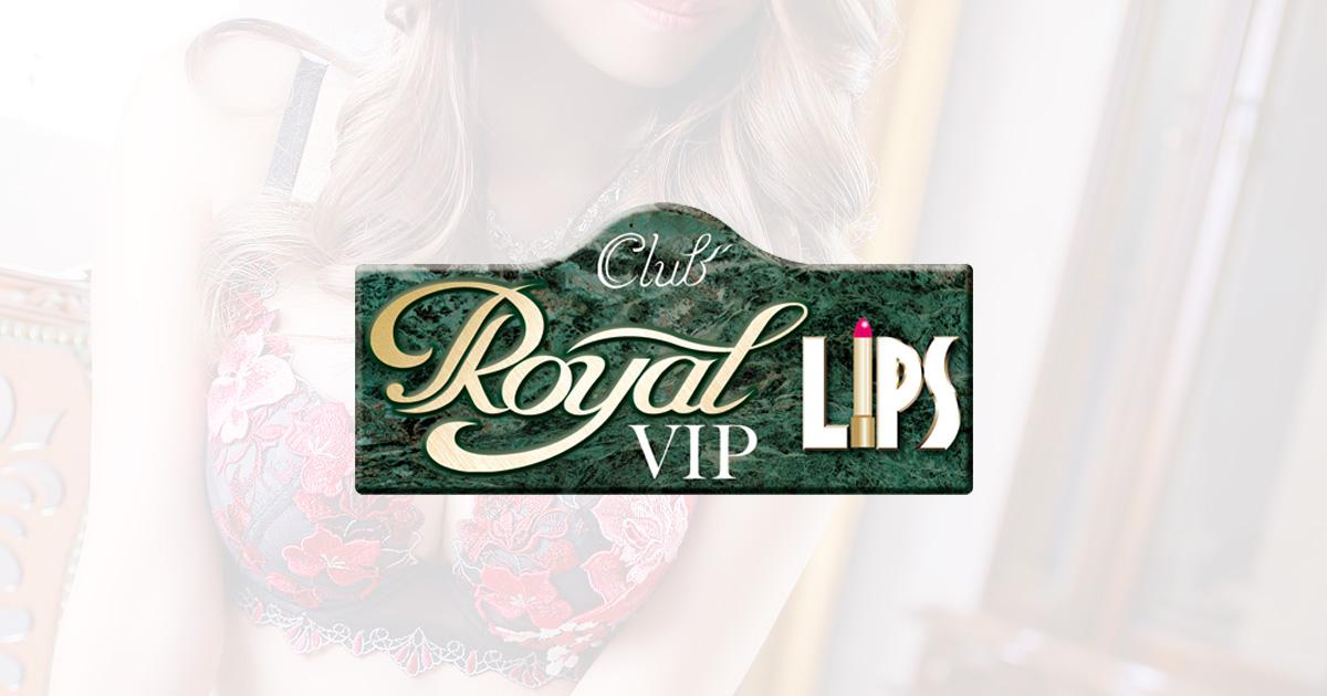 中洲風俗 トクヨク ロイヤルリップス VIP - Royal LIPS VIP -