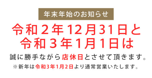 福岡博多区中洲風俗ソープランド・ヘルス・トクヨク・デリバリーヘルスを手がけるMYFグループ 年末年始営業のお知らせ