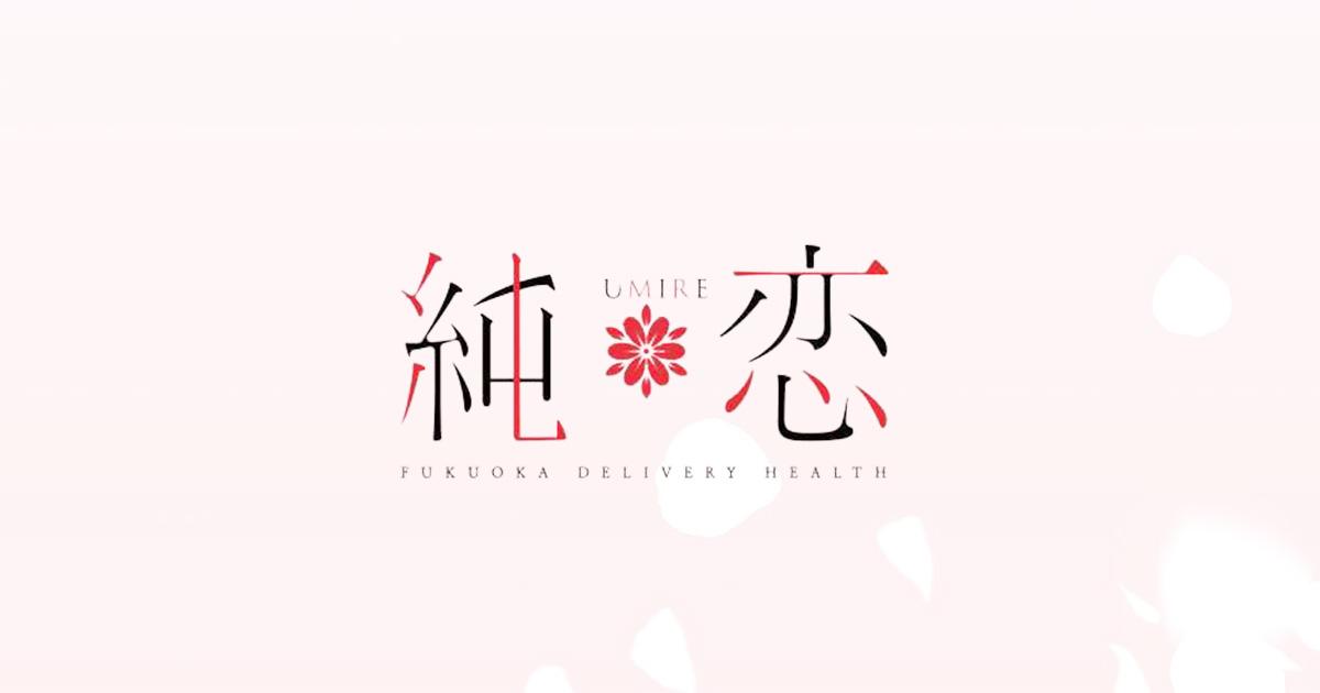 福岡風俗 デリバリーヘルス 純恋 – すみれ – - SUMIRE -